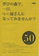 Hitohako001